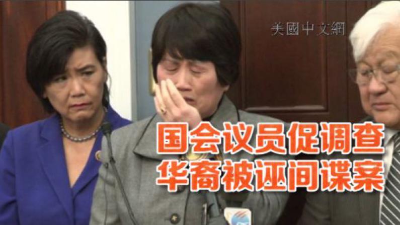 华裔被诬间谍案或涉种族因素 国会亚太裔党团明会司法部长