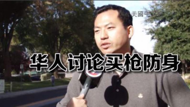 恐叙利亚难民成安全隐患 加州华人朋友圈讨论买枪自卫