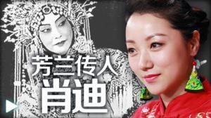 肖迪:京剧梅派的传承者