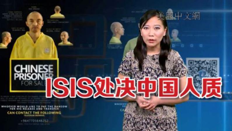 开口不凡:ISIS处决中国人质 中国该以牙还牙吗?