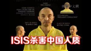 ISIS称已处决中国和挪威人质 习近平:强烈谴责IS杀害中国公民暴行