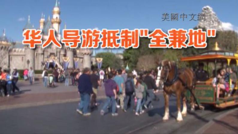 """称被""""全兼地""""抢饭碗 美国华人地接导游联合抵制"""