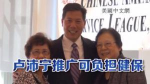 美劳工部副部长卢沛宁访芝加哥华埠  推广可负担健保 征集亚裔意见