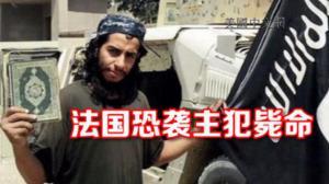 法国恐袭主犯毙命 法国总理:ISIS或使用生化武器进行恐袭