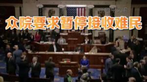 美国众院通过法案 要求暂停接收叙利亚难民
