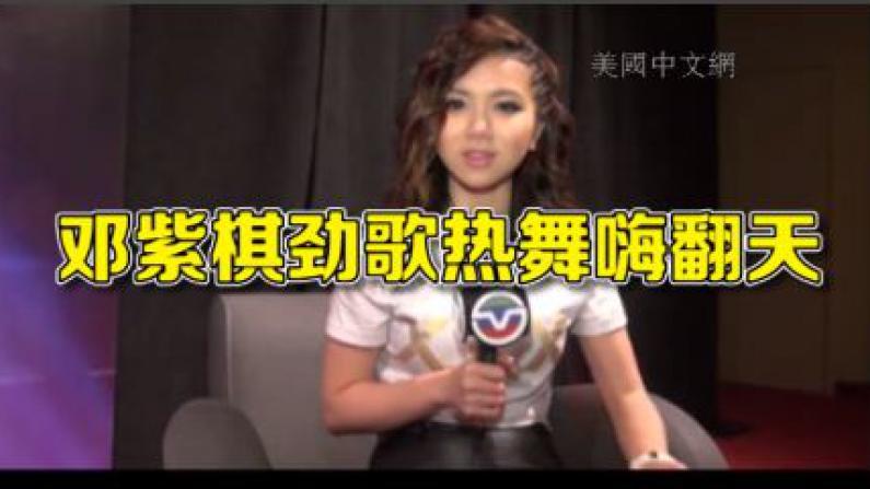 邓紫棋接受美国中文电视专访:歌迷热情投入,演唱会感觉超好