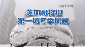 芝加哥将迎本季第一场强大冬季风暴 33万吨雪盐、扫雪机待命