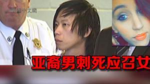 """嫌其""""服务""""差、要价高 亚裔男刺死19岁应召女藏尸家中"""