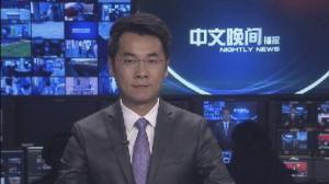 2015年11月22日中文晚间播报