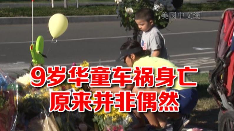 南加州9岁华童车祸身亡 事发地早存安全隐患引民众担忧