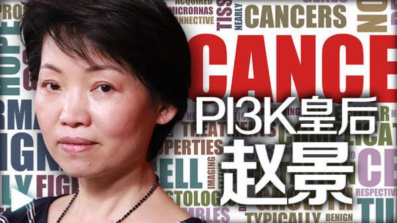 赵景:解开癌症的密码