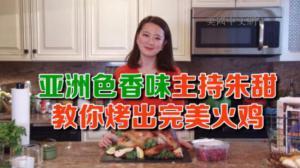 亚洲色香味主持朱甜 手把手教您烤制美味火鸡