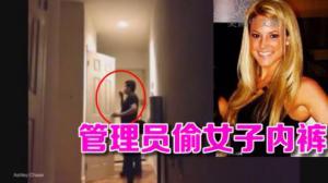 公寓管理员乘女住客不在 潜进家中偷闻内衣裤
