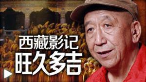 旺久多吉:活佛父子镜头下的西藏