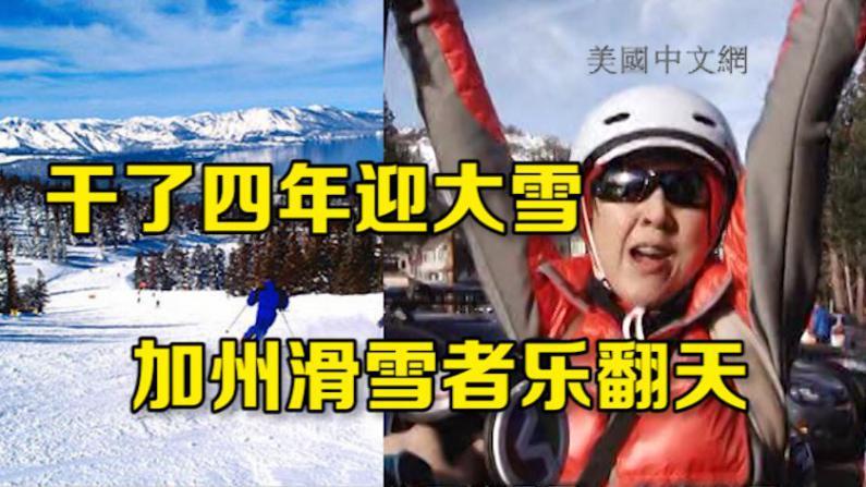 爆棚!时隔四年北加太浩湖迎大雪 华裔滑雪发烧友蜂拥而至