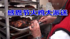 感恩节华埠救济所发火鸡大餐 为无家可归者送温暖