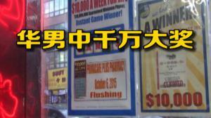 法拉盛华男感恩节前中千万大奖 彩票缅街华人药房售出