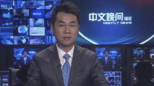 2015年11月24日中文晚间播报