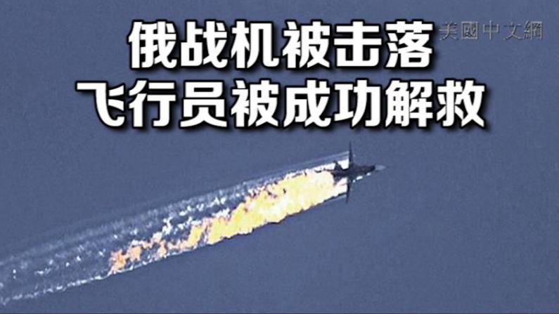 俄战机被击落 获救飞行员称不曾收到土耳其方面任何警告
