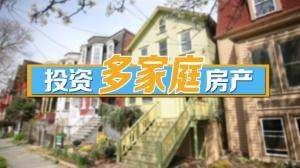 投资多家庭房产要注意的事