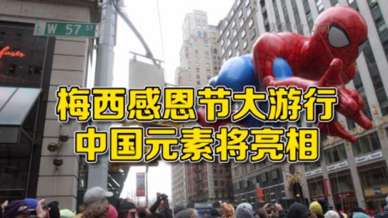 第89届梅西百货感恩节大游行在即 桂林山水花车将隆重亮相