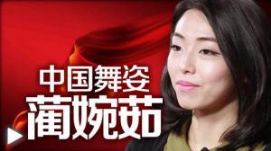 蔺婉茹:梅西游行中的中国民族舞