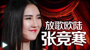 张竞寒:歌剧之路无止境
