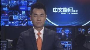 2015年11月25日中文晚间播报