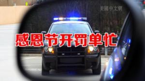 州警感恩节假期严打违规驾驶 去年开出超4000罚单