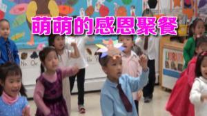 感恩节学会感谢和分享 华埠多个托儿中心举办餐会