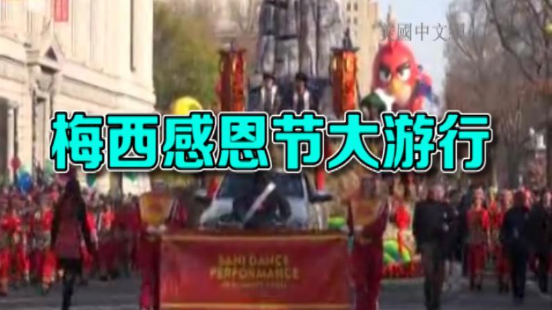 梅西感恩节大游行如期上演 中国昆明石林花车惊艳亮相