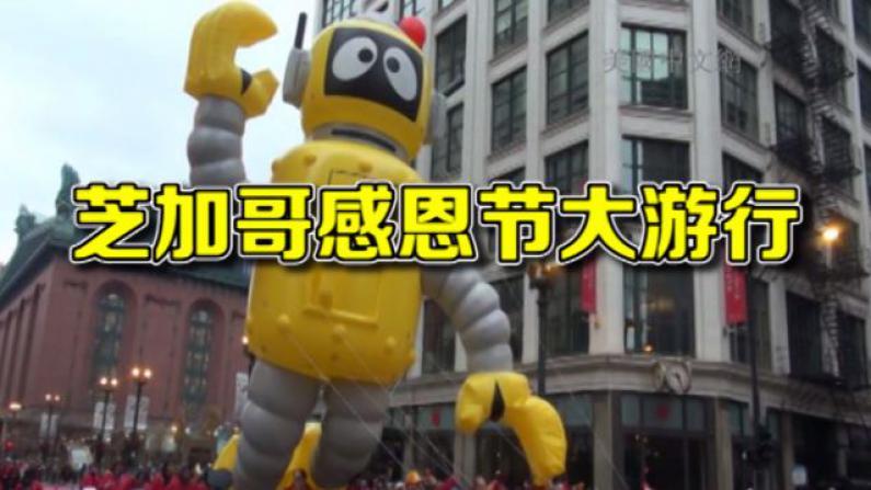 第82届芝加哥感恩节游行 中国元素增添节日气氛