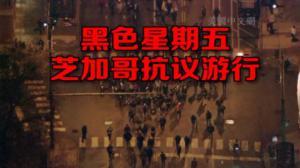 抗议警员残忍枪杀非裔少年 芝加哥民众今再占领购物区游行
