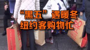 曼哈顿SOHO现汹涌购物人潮 商家瞄准纽约客荷包冲销量