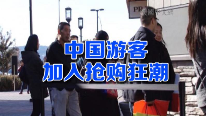黑色星期五旧金山湾区民众购物忙 华裔顾客挤爆奥特莱斯