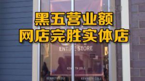 """""""黑色星期五""""营业额实体店惨败网店 华人不识""""网络星期一"""""""