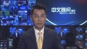 2015年11月28日中文晚间播报