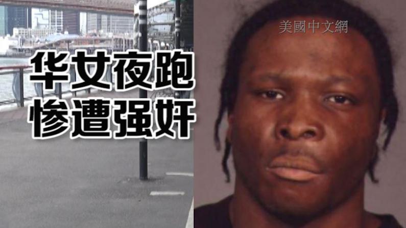 感恩节前夜跑步 华裔26岁妙龄女子遭抢劫强奸