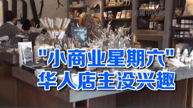 """""""小商业星期六""""华埠遭冷遇 华人店主不感兴趣"""