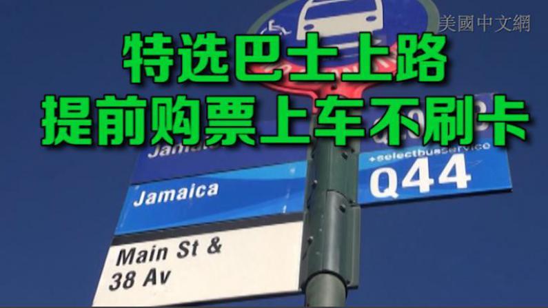 Q44路特选巴士上路  民众反应褒贬不一