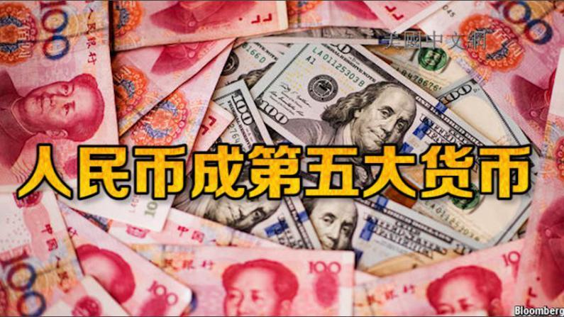 人民币纳入SDR成第五大货币 明年10月生效