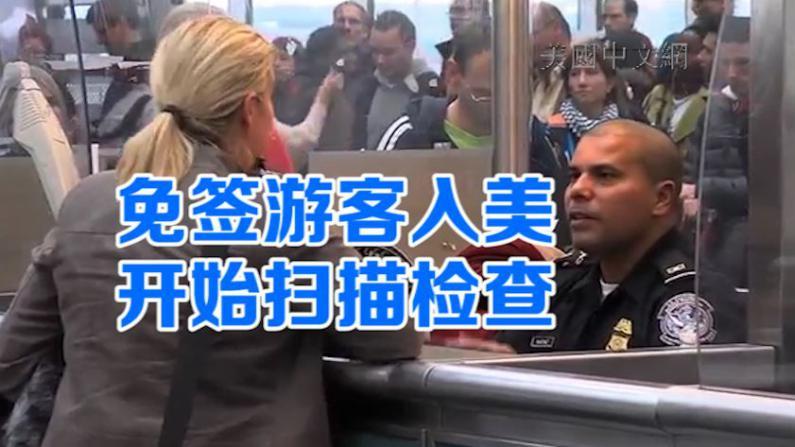 """美对免签游客进行检查 严控曾访""""恐怖分子避风港""""国家者"""