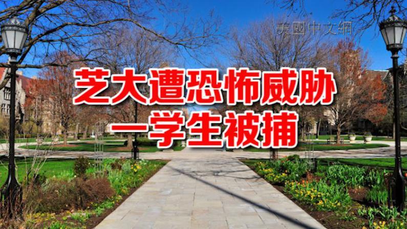 芝加哥大学遭匿名威胁周一停课 该校一名学生被捕