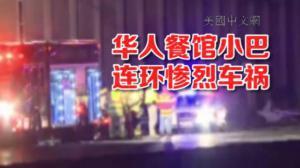 新泽西州惨烈车祸3死12伤 华人餐馆小巴连环撞