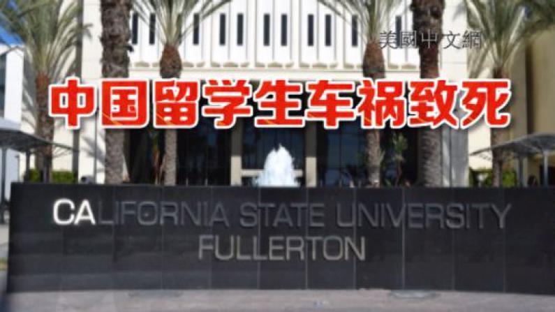 南加州罗兰岗感恩节发生致命车祸 中国留学生一死一伤