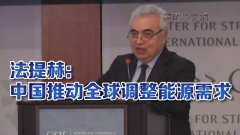 2015年世界能源展望论坛召开 法提赫:中国推动全球调整能源需求
