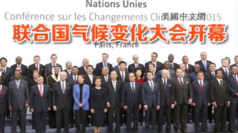 气候变化大会巴黎开幕 习近平称中国2030年将达碳排峰值