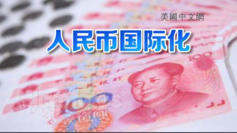 IMF宣布将人民币纳入SDR货币篮子 成第五大国际货币