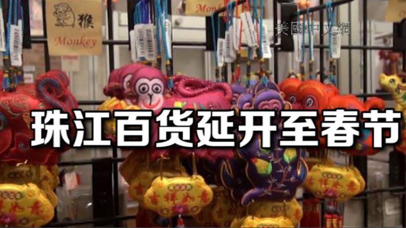 原计划年底结业 珠江百货许诺撑到春节