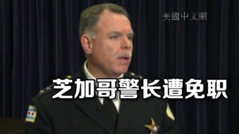 被批应对白人警察射杀非裔少年案不力  芝加哥警察局长遭免职